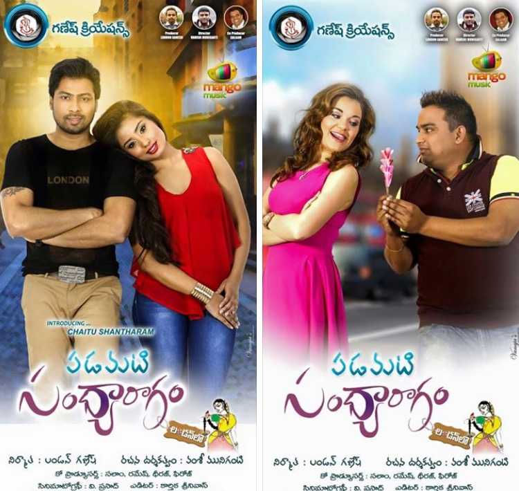 'Padamati Sandhya Ragam London Lo' having its industry premiere in Hyderabad, Indian